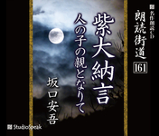 "Reading road Sakaguchi Xian ""parent of a child who says' s."