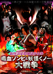 『新怪談必殺地獄少女拳 吸血ゾンビと妖怪くノ一大戦争』