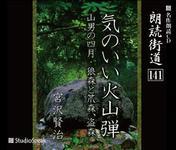 "Road reading ""Mountaineer April"" by Kenji Miyazawa."