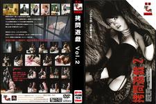 【リマスター版】拷問遊戯2