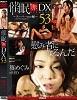 Hypnosis [Red] DX53-Super mc series-Shino Megumi