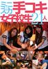 Super Miniskirt Handjob Schoolgirl 21