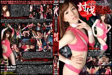 女子プロレスラー討伐巡礼 Vol.5