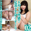 Pleasure in 6: 4 of amateur OL Airi of a soft foot sole !?