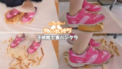 Punkura with kids shoes