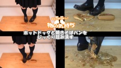 Crush hot dogs and yakisoba bread carefully