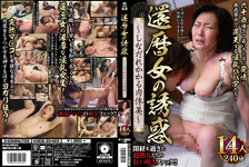 Temptation Of The Sixtieth Birthday Woman Physical Beauty 14 People 240 Minutes