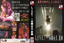 【リマスター版】LIVE!一本鞭女王 夏樹
