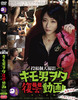 Liver Man Nerd Revenge Movie Shimosawamaki Edition DVD Version
