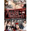 エロティックハウスメントミックスファイト Vol.04