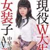 Active W college student AV debut Yukari Nakaboshi
