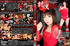 女子プロレスラー討伐巡礼 Vol.1