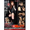 高身長美女女王M男逆レ○プ vol.1