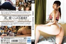 Noble ass Kiyoshi Saki, Nanami Nakamura