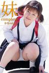 妹 complete かな vol.3