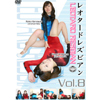 レオタードレズビアン Vol.8