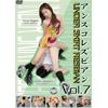 アンスコレズビアン Vol.7
