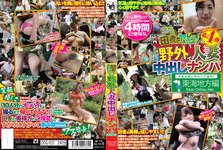 [New 2/2014 7, release: ヤろう in the countryside! Outdoor wife nakadashi Nampa Tokai regional chapter