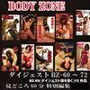 BodyZone Digest BZ-60~72