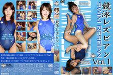 競泳レズビアン Vol.1