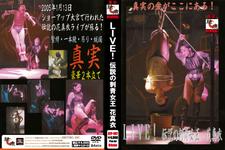 【リマスター版】LIVE! 伝説の刺青女王 花真衣@show up 大宮
