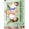 アンスコレズビアン Vol.2