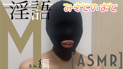 [Misato Oto-ASMR Dirty Words M-] * Pull angle face whole version