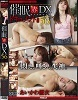 Hypnosis [Red] DX56-document Ed-AI know YUI