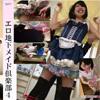 Erotic underground maid Club 4