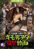 Posted Individual Shooting Liver Man Nerd Revenge Movie Sanauchi Konatsu Hen DVD Version