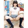AI Rin love Rin sugar love of CS-031