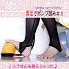 Barefoot stomping pump # 1