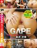 [New 6/2014 6, release] GAPE hentai masochist slut likes to get ass hole? Takazawa Saya