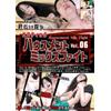 エロティックハウスメントミックスファイト Vol.06