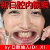 ♦️[牙齒戀物癖#8]♦️新的口內觀察⭐️SHIINA⭐️由口腔隱士(X博士)! ️