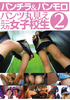 Pants full view Miniskirt school girls 2
