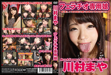 [New 12/2014 5, release] only blowjob daughter Kawamura and