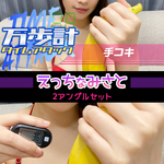 [Advantageous set] Misato Natsuki-Pedometer Time Attack, Handjob-[Hand Close-up & Camera Viewing Angle Video 2 Set]