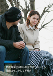 "41-year-old housewife said, ""I wanted money"", maybe because of affair? Mutsumi 41 years old"