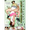 アンスコレズビアン Vol.1