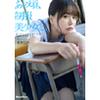 [Latest work] At that time, with a uniform beautiful girl. [Kokomi Hoshinaka]