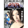 〜SSSGP2ndSeason〜SSS CHRONICLES WAR Vol.02