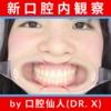 ♦ ️ [Dental fetish # 7] ♦ ️ New oral observation ⭐️HIKARI⭐️ by Oral hermit (Dr. X)‼ ️