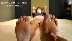 Foot pressure massage Kotone