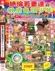 Zetsurin young wife were sensitive Glans boy ローションチンポイジリ (1)