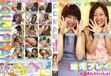 ○児プレイ 3