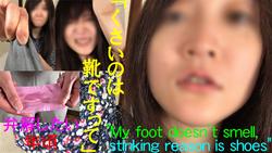 足のにおい Stinky foot 44