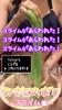 【Misato no Toto】-Slime Hen-※ Vertical screen version