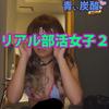 [Fresh Gachi video] real memoir real club girls 2 real active students real memoir real document ☆ 彡 blue carbonate
